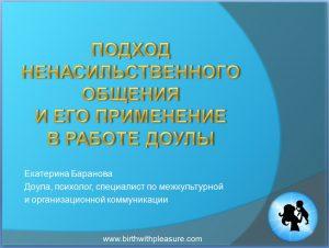 NVC presentation title